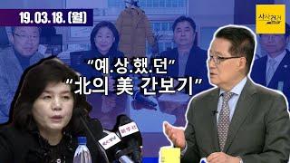 """[여의도 사사건건] 박지원 """"남북 실무자 접촉 중일 듯…조만간 北에 특사 보낼 것""""_0318(월)"""