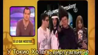 3D концерт Tokio Hotel в Мадриде - Sé lo que hicisteis RUS SUB