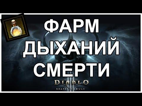 Как фармить дыхания смерти [Diablo 3] [patch 2.3]
