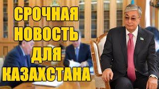 СРОЧНАЯ НОВОСТЬ 03.08.2020 СВЕЖИЕ НОВОСТИ КАЗАХСТАНА