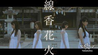 【Music Video】線香花火/Yamakatsu