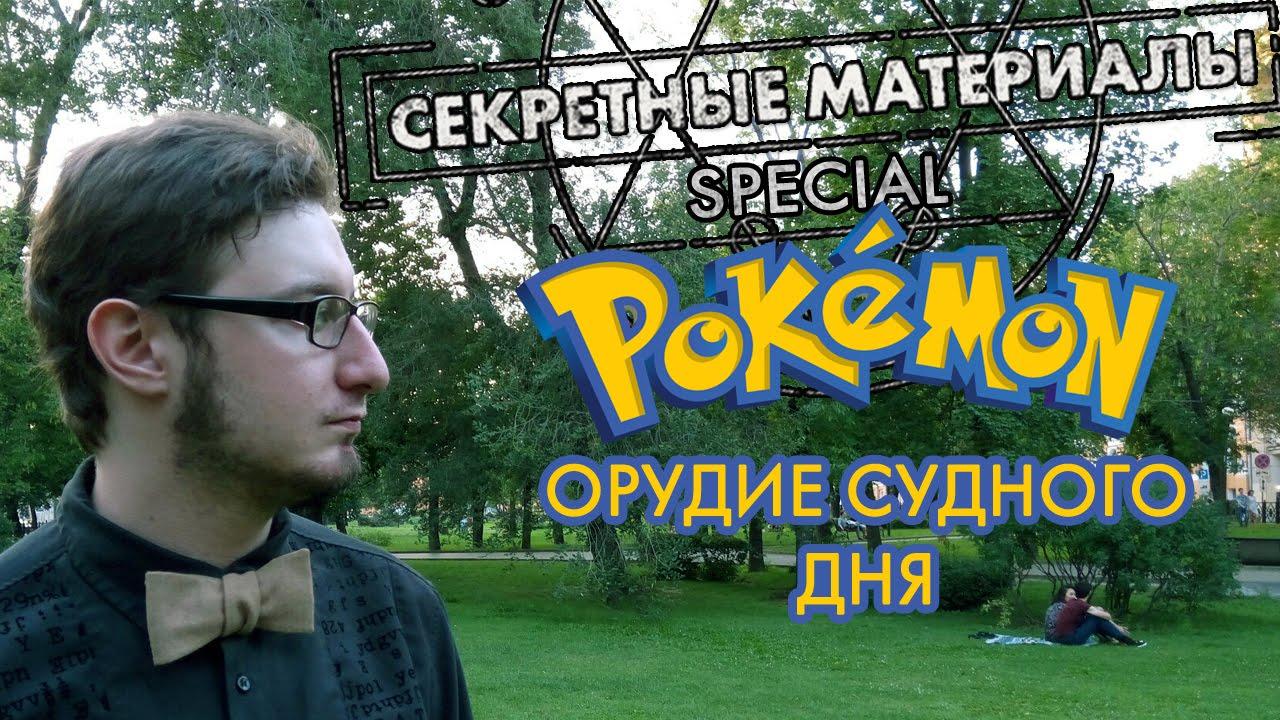 СМ Special 01: Pokemon GO. Орудие Судного Дня