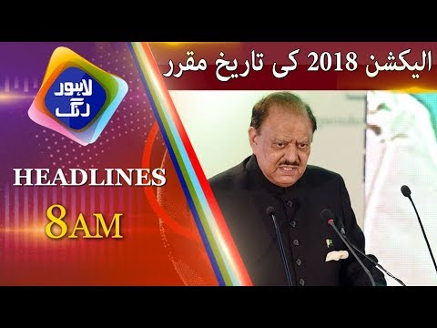 News Headlines | 08:00 AM | 27 May 2018 | Lahore Rang