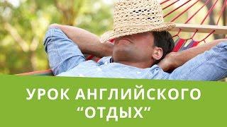 Онлайн курс | Разговорный английский | Отдых