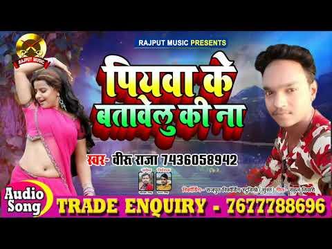#पीयवा_के_बतावेलु_कि_ना-#piyawa-ke-batawelu-ki_na#beeiruraja-ka_new_bhojpuri_song_2019