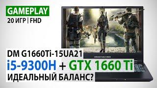 core i5-9300H и GeForce GTX 1660 Ti в ноутбуке Dream Machines G1660Ti-15UA21: Идеальный баланс?
