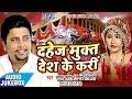 दहेज़ के खिलाफ भोजपुरी का नया हिट गीत 2017 - Dahej Mukt Desh - Nirbhay Tiwari - Bhojpuri Hit Songs