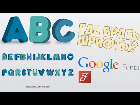 Где взять шрифты? Что такое Google Fonts?