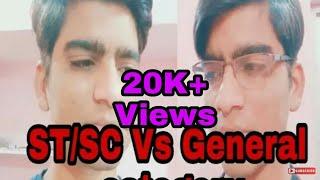 General Vs St/Sc by pradeep patidar all entertainment videos