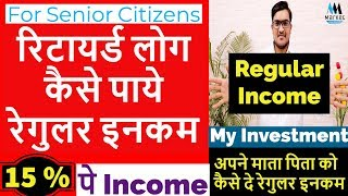 Best Investment Plan to Get Regular Monthly Income | रिटायर्ड लोग कैसे पाए रेगुलर इनकम  6 Best Plan