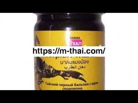 Черный бальзам Banna с ядом скорпиона