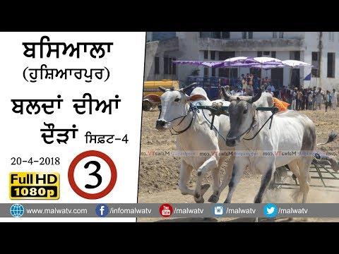 BASIALA (Hoshiarpur) 🔴 OX RACES 2018 | FULL HD | Part 3rd - Shift 4th