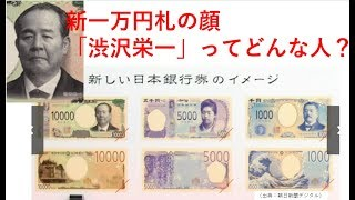渋沢栄一、新紙幣一万円の顔はどんな人?名言集 渋沢栄一、日本資本主義...