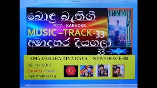 AMADAHARA DIYA GALA GALA -NEW-[ MUSIC TRACK ]- 33 -KARAOKE- thalawatta