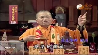 【王禪老祖玄妙真經113】| WXTV唯心電視台