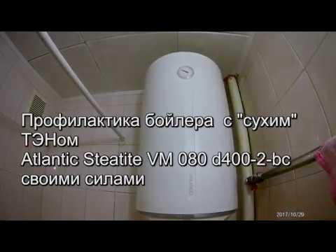 "Профилактика бойлера Atlantic Steatite (""сухой"" ТЭН)"