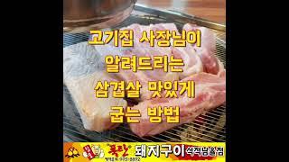 폭탄돼지 석적남율점 고기집 사장님이 알려드리는 삼겹살 …