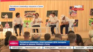 Олимпийцы ЦСКА в Сирии