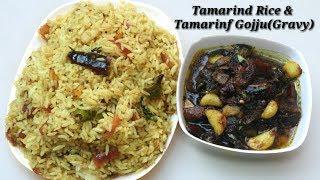 Tamarind Rice Recipe in Kannada | ಹುಳಿ ಅನ್ನ/ಹುಳಿ ಗೊಜ್ಜು | Tamarind gojju in Kannada | Rekha Aduge