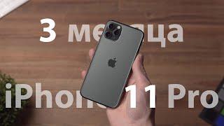 iPhone 11 Pro — Обзор спустя 3 месяца использования!