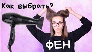 КАК ВЫБРАТЬ ФЕН? ОБЗОР ФЕНА BABYLISS 6614E ТЕСТ-ДРАЙВ