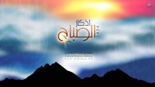 Mishari Alafasy Azkar AlSabahأذكار الصباح