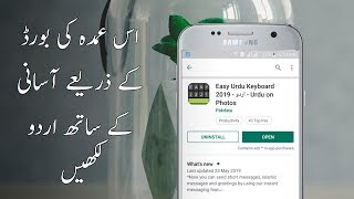Easy Urdu Keyboard 2021 For Any Android Devices screenshot 2