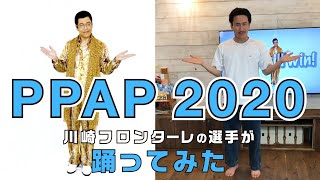 ピコ太郎さんが自らのヒットソングを通じて新型コロナウイルスの感染拡大防止のための手洗いを呼び掛けている「PPAP~2020~」。 中村憲剛選手...