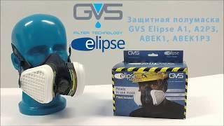 Обзор Полумаска Elipse ABEK1, ABEK1P3, A2P3, A1 производства компании GVS