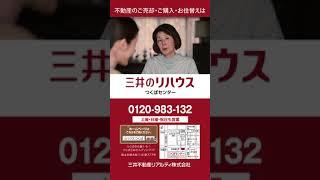 【JPサイネージ】三井のリハウス(つくばセンター)