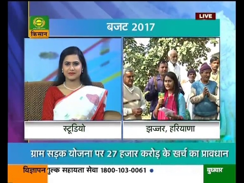 Farmers Celebration on Budget 2017