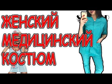 Обзор: женский медицинский костюм с рынка Садовод   Маша Копытина [sadovodopt]