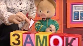 Учим русский язык вместе с Хрюшей - Буква З - Урок 17 - Обучающая программа для малышей