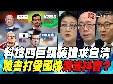 P1科技四巨頭聽證求自清 臉書打愛國牌消滅抖音寰宇全視界20200801
