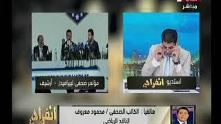 الناقد الرياضي الكبير محمود معروف وتعليق ناري علي رحيل وإنسحاب تركي ال شيخ من بيراميدز