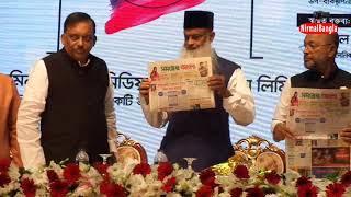 দৈনিক সময়ের আলো উদ্বোধন | Shomoyer Alo Launching Ceremony | NirmalBangla