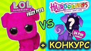 FUZZY PETS vs HAIRDORABLES питомцы с Волосами! КУКЛЫ ЛОЛ СЮПРИЗ! Мультик LOL Surprise Dolls Play