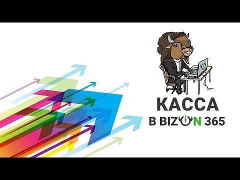 Настройка кассы для приема платежей онлайн и оплаты товаров в сервисе вебинаров и курсов Бизон 365