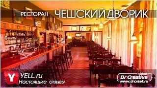 ЧЕШСКИЙ ДВОРИК / YELL.RU