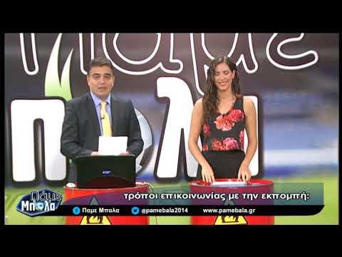 Πάμε Μπάλα, εκπομπή 16.10.2017