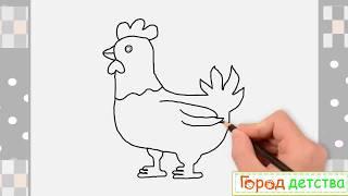 Как нарисовать курицу ребенку. развивающее видео для детей.