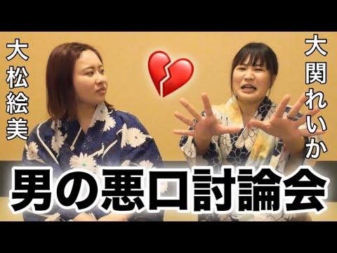 【女が男に怒る夜】こんなオトコは嫌だァ〜!伊豆の旅館で悪口討論会したらすっごく盛り上がった。。。