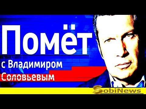 Соловьев - уголовное дело, медаль сыну Сечина и запрет Чиполлино. SobiNews
