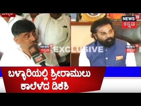 Bellary: DK Shivakumar Mocks At Srirmaulu By Calling Him An Outsider
