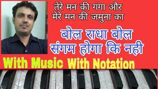 Download lagu Mere Mann ki Ganga Bol Radha Bol Sangam Hoga ki Nahi Lesson on Harmonium Lokendra Chaudhary MP3