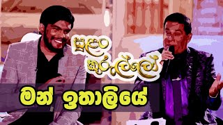 Man Italiye Thani Una මන් ඉතාලියේ  - Dhanapala Udawatta & Gayan Udawatta on Sirasa TV Sulan Kurullo Thumbnail