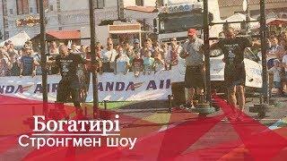 Богатирі. Стронгмен-шоу: етап Кубка України зі стронгмену в Дубно