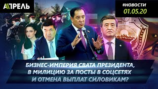 ВЛАСТИ КИНУЛИ СИЛОВИКОВ? \ Новости 01.05.2020