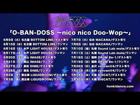 夜の本気ダンス 全国ツアー「O-BAN-DOSS ~nico nico Doo-Wop~」トレーラー
