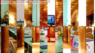 Смотреть видео WIKIMETRIA| Бизнес-центр: На Молодежной | АРЕНДА ОФИСА В МОСКВЕ онлайн